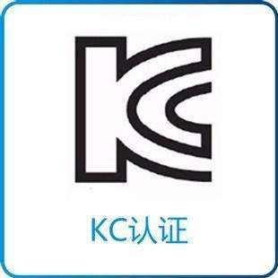 韩国KC认证需要提交什么材料?