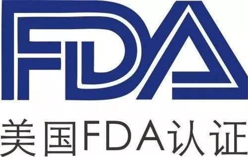 美国FDA认证的流程有哪些?