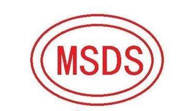 制冷剂MSDS检测报告办理费用