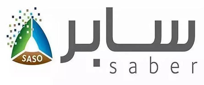 插头插座出口沙特GCC+SABER认证办理详解