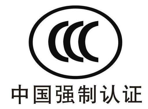 LED照明灯具CCC认证怎么办理?