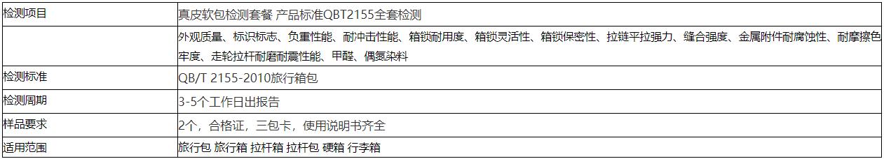 真皮软包行李箱QBT2155标准检测详解