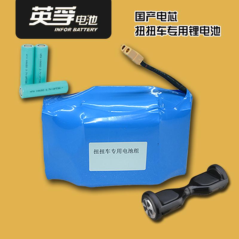 国产电芯36v 4.4ah 扭扭车锂电池组