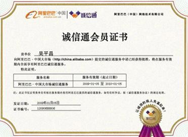 Trustpass member certificate