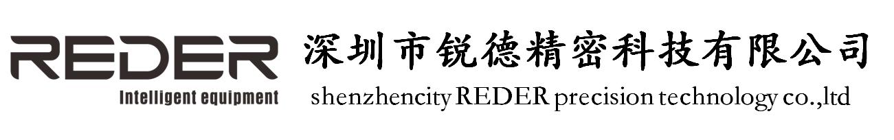 深圳市锐德精密科技有限公司