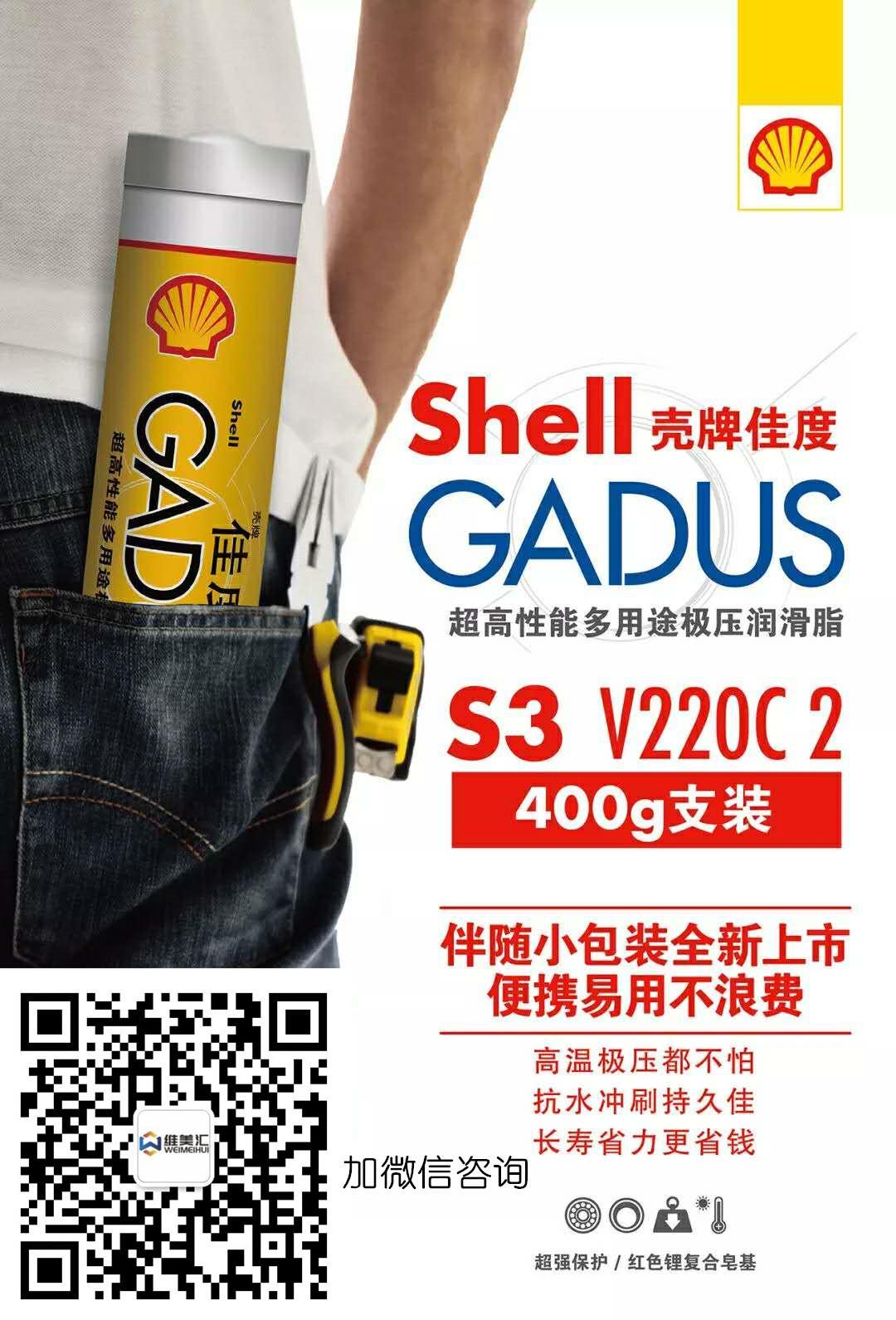 殼牌佳度S3V220C 2潤滑脂 400G 大量現貨供應